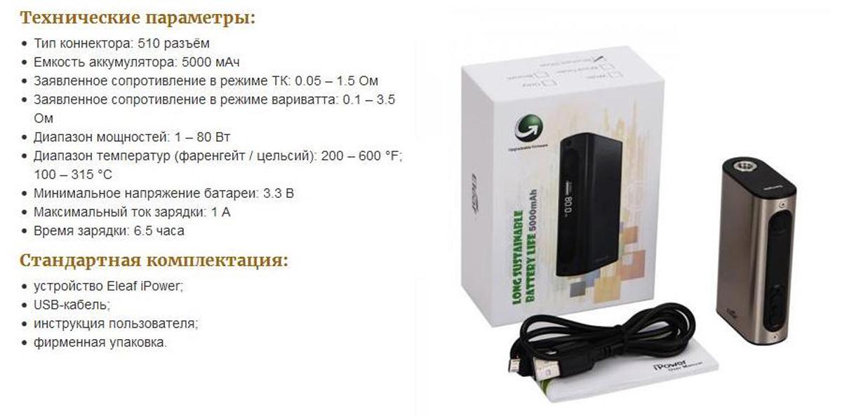 eleaf-ipower-niz-1