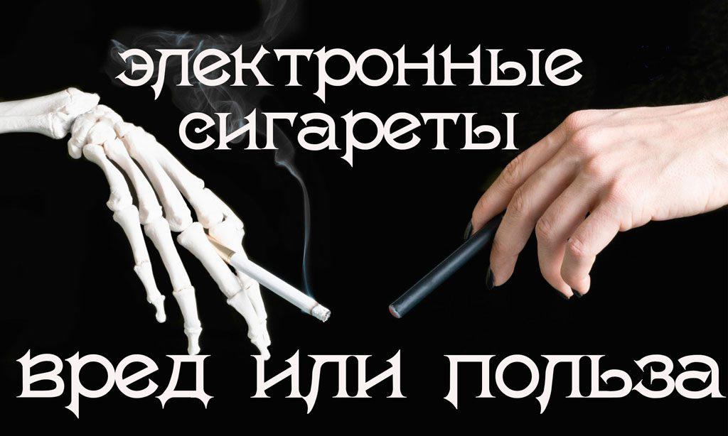 электронные сигареты вредные или нет отзывы врачей