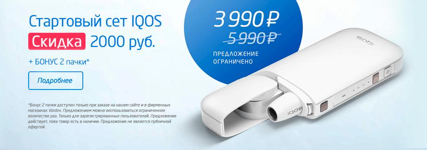 iQos за 3990 с доставкой по всей России