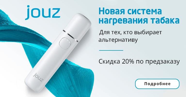 Jouz 20 - новая система  нагревания табака, скидка 20% по предзаказу