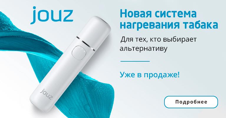 Jouz 20 - новая система  нагревания табака, скидка 20%