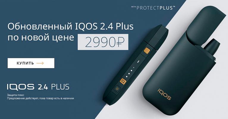 Обновленный IQOS 2.4 Plus по новой цене
